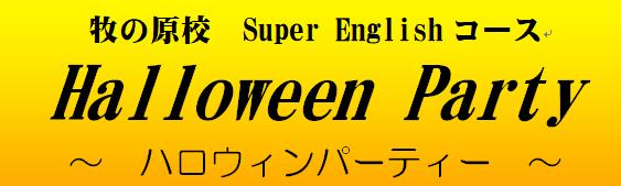 Halloweenparty02