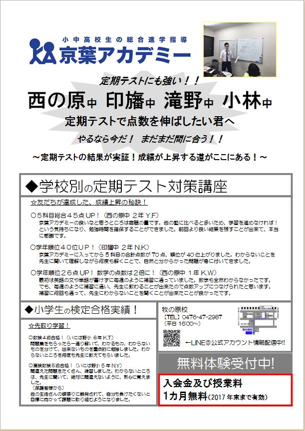 ad_makinohara_201711