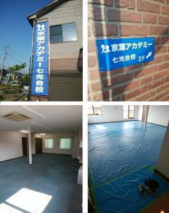 170523kouji_nanakoudai