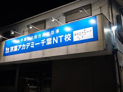 京葉アカデミー 千葉NT校 外観