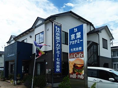 京葉アカデミー 七光台校 外観