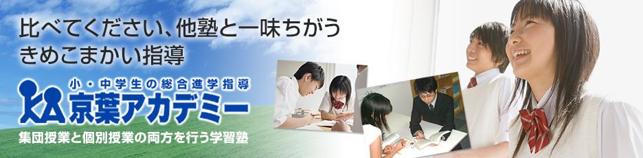 比べてください、他塾と一味ちがうきめ細かい指導 京葉アカデミー