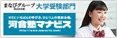 KA大学受験部門 河合塾マナビス